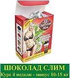 Chocolate Slim for weight loss, fat burner drink 100% шоколад слим (800g /28.21 oz)