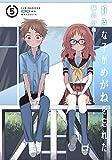 好きな子がめがねを忘れた 5巻 (デジタル版ガンガンコミックスJOKER)