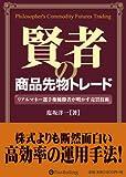 賢者の商品先物トレード (現代の錬金術師シリーズ)