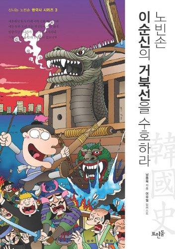 (Nobison! Protect Naval Commander Yi Sun Shin and His Turtle Ships (Korean Edition) )