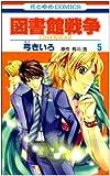 図書館戦争 第5巻―LOVE & WAR (花とゆめコミックス)