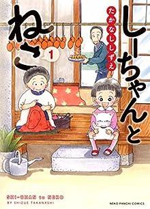 [たかなししずえ] しーちゃんとねこ 第01巻
