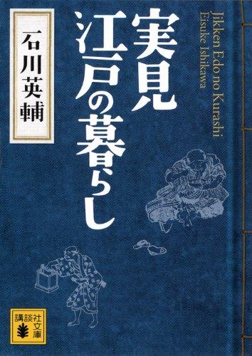 実見 江戸の暮らし (講談社文庫)