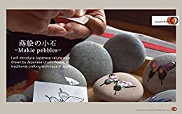 Makie Pebbles ~蒔絵の小石~: Guide to Makie, traditional craft art of Japan