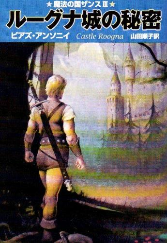 ルーグナ城の秘密―魔法の国ザンス3 (ハヤカワ文庫 FT 59)