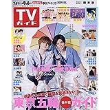 週刊TVガイド 2021年 8/6号