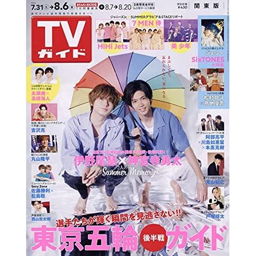 週刊TVガイド 2021年 8/6号 表紙画像