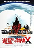 JOHN CARPENTER'S THE THING - JAPANESE MOVIE FILM WALL POSTER - 30CM X 43CM