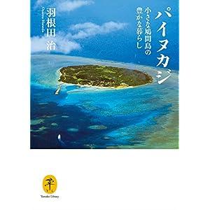 ヤマケイ文庫 パイヌカジ 小さな鳩間島の豊かな暮らし [Kindle版]
