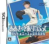 Ookiku Furikabutte: Honto no Ace ni Nareru kamo [Japan Import]