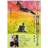 ウワーッ!飛行機が落ちてくる―横浜米軍ジェット機墜落