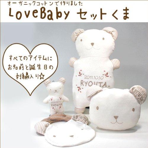 LOVE BABYセット(くま)ガラガラスタイ授乳枕子供枕(完成品)【ベア 熊 出産祝 プレゼント】   B00KG48PUC