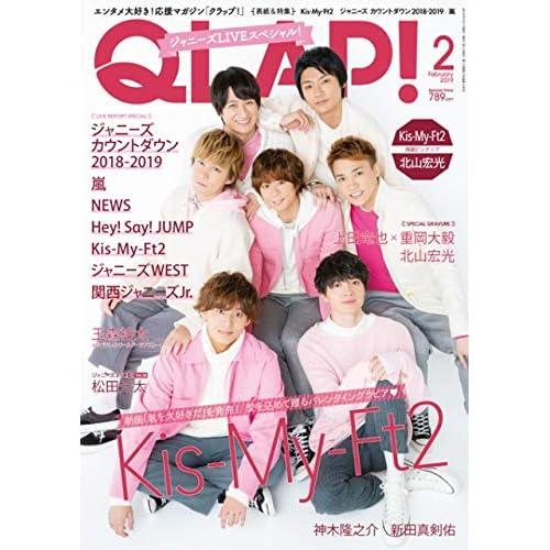 QLAP! 2019年2月号 表紙画像