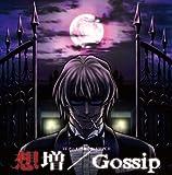 咎狗の血 ドラマCD 「想増/Gossip」