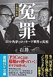 冤罪 (産経NF文庫)