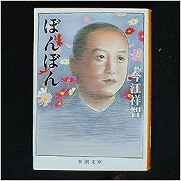ぼんぼん (新潮文庫) | 今江 祥...