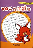 img - for Learning to Add and Subtract within 100 (Repetition Training) (Chinese Edition) book / textbook / text book