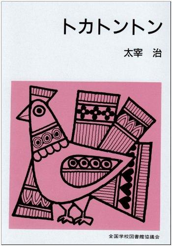 トカトントン (集団読書テキスト (第2期B105))