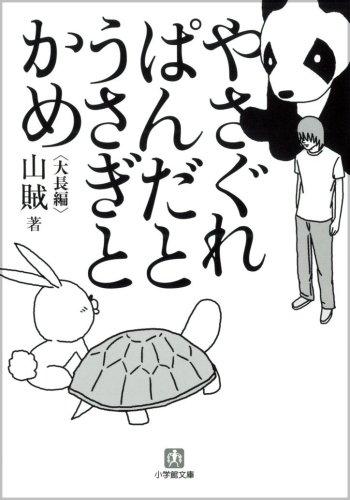 やさぐれぱんだとうさぎとかめ (小学館文庫)