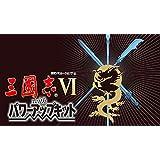 三國志VI with パワーアップキット オンラインコード版