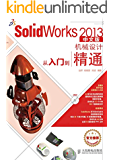 SolidWorks 2013中文版机械设计从入门到精通