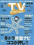 TVステーション東版 2020年 1/18 号 [雑誌]
