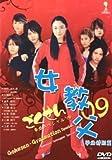 Gokusen Graduation Special (Movie) Japanese Movie Dvd English Sub All Region