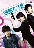 [DVD]強敵たち-幸せなスキャンダル!- DVD-BOX I