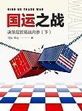 国�之战:决策层贸易战内�(下) (「片刻�) (Chinese Edition)
