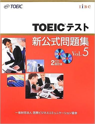 TOEICテスト新公式問題集〈Vol.5〉大型本 2012/6 の商品写真