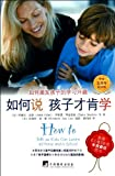 How to Talk so Kids Can Learn at Home and in School (Chinese Edition)