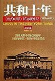 共和十年(政治篇):纽约时报民初观察记(1911-1921)