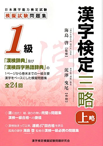 解答別冊付 漢字検定三略 1級 (上略)