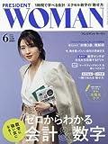 PRESIDENT WOMAN(プレジデント ウーマン)2018年6月号(ゼロからわかる会計&数字)