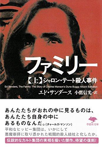 文庫 ファミリー上: シャロン・テート殺人事件 (草思社文庫)