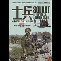士兵:一名德国士兵的二战回忆录 1936-1949 (士兵系列)