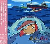 Gake No Ue No Ponyo Soundtrack