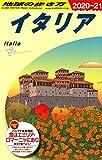 A09 地球の歩き方 イタリア 2020~2021