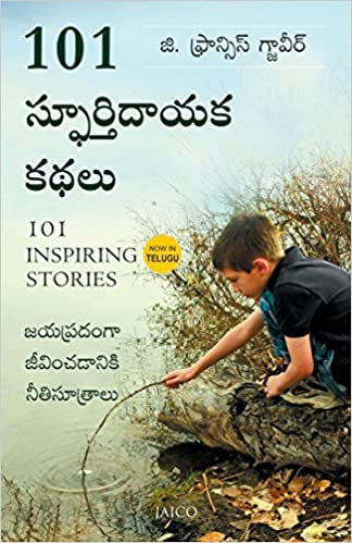 Top Inspirational Stories In Telugu Language - india's life quotes
