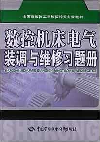 数控加工工艺学�K�_全国高级技工学校数控类专业教材:数控加工工艺学题册:韩鸿