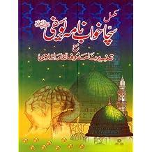 Khawab Nama Hazrat Yousaf (Paper Back)