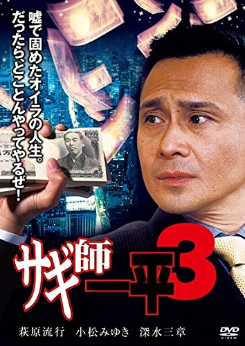 Original Video - Sagishi Ippei Vol.3 [Japan DVD] AMAD-587