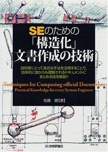 Download SE no tameno kōzōka bunsho sakusei no gijutsu = Techniques for composing official documents practical knowledge for every system engineer pdf epub