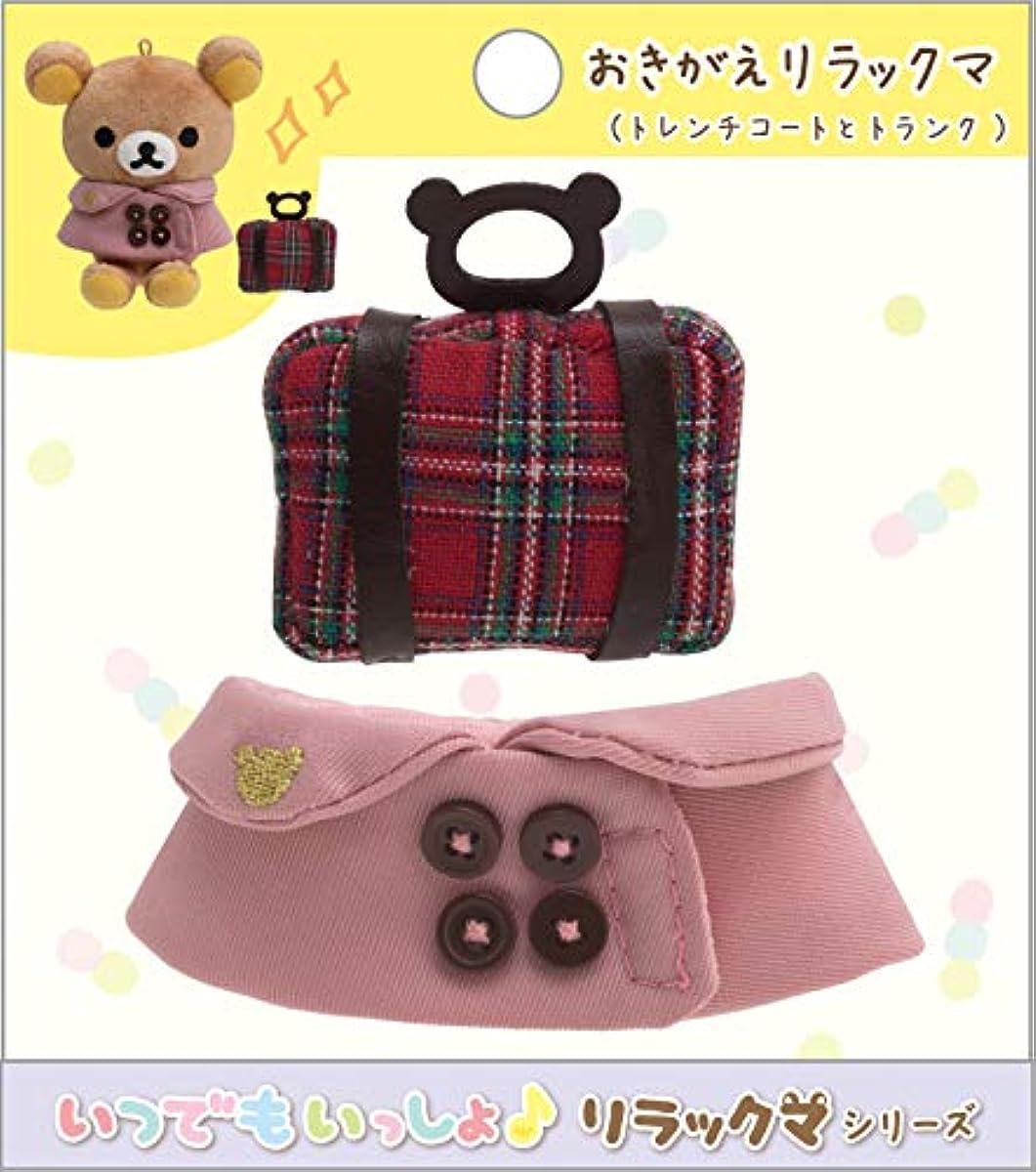 [해외] 리락쿠마 언제라도 함께 옷갈아입히기 리락쿠마 트렌치코팅와 트렁크