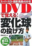 DVDで覚える!変化球の投げ方
