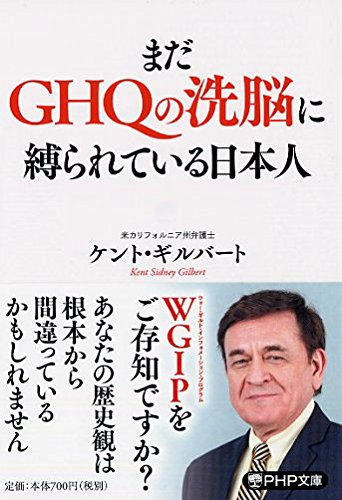 まだGHQの洗脳に縛られている日本人 (PHP文庫)