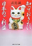 知っておきたい日本のご利益 (角川ソフィア文庫)