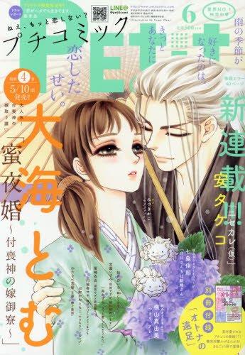 Petit comic (プチコミック) 2017年 06月号