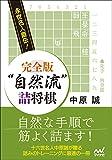 """永世名人直伝! 完全版 """"自然流""""詰将棋 (将棋連盟文庫)"""