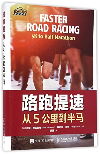 Faster Road Racing 5K to Half Marathon (Chinese Edition)
